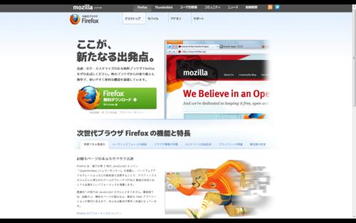 次世代ブラウザ Firefox — 高速・安全・カスタマイズ自在な無料ブラウザ-061252.png