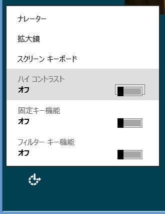 Windows8CPx64_簡単操作.jpg