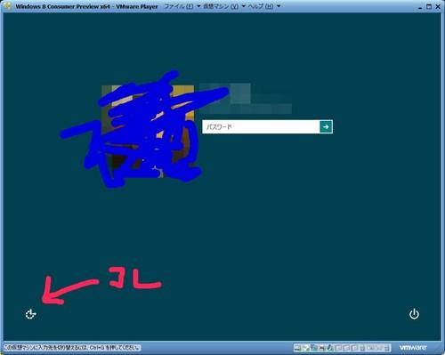 Windows8CPx64_logon2.jpg